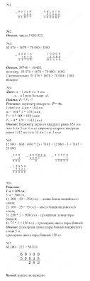 ГДЗ и Решебник по математике Рабочая тетрадь № для класса  Контрольная работа №4 Умножение и деление натуральных чисел Вариант 1 Вариант 2 Вариант 3 Вариант 4 Контрольная работа №5
