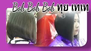 บอบเท ทย ทย จากผมยาว มาตดบอบ Bob Bob Bob Bob Hairstyles