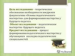 Презентация на тему Министерство образования и науки Республики  2 Цель исследования