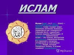 Презентации на тему ислам Скачать бесплатно и без регистрации  ИСЛАМ Ислам араб الإسلام англ islam монотеистическая мировая религия Слово