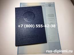Купить диплом о высшем образовании в Москве дипломы ВУЗа  Диплом о высшем образовании 2011 2013 годов