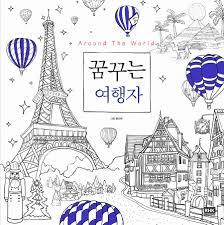 around the world coloring book luxury around the world coloring book