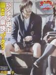 内藤陽子の最新エロ画像(8)