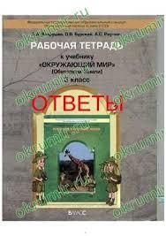 Ответы Рабочая тетрадь к учебнику Окружающий мир Вахрушев Бурский  §1 Тела и вещества