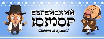 Картинки по запросу еврейский юмор