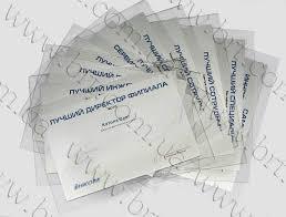 Наградной диплом изготовление наградных дипломов в Украине Бюро   наградные дипломы на металле и акриловой основе