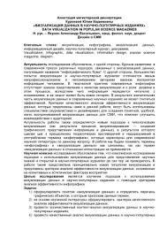 Примеры специализированных систем научной визуализации Аннотация магистерской диссертации Курковой Юлии Вадимовны ВИЗУАЛИЗАЦИЯ ДАННЫХ В НАУЧНО ПОПУЛЯРНЫХ ИЗДАНИЯХ