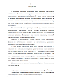 Курсовая Рынок пластиковых карт в России состояние и проблемы  Рынок пластиковых карт в России состояние и проблемы развития 12 01 15