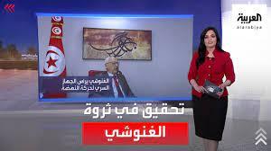 مطالبات شعبية بفتح ملف ثروة راشد الغنوشي - YouTube
