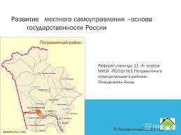 Презентация на тему Развитие местного самоуправления основа  1 Развитие местного самоуправления основа государственности России Реферат