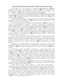 Политические партии России в начале xx века доклад по истории  Это только предварительный просмотр