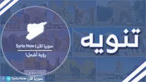 سوريا الان - Syria Now - Startseite
