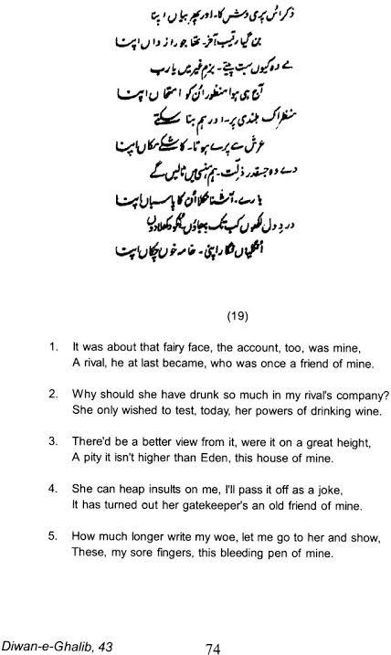 ghazals of ghalib aijaz ahmad