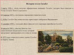 Презентация Отчет по практике отель cavalier