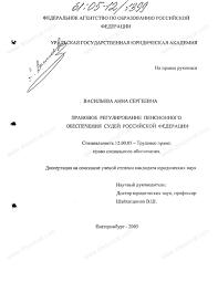 Диссертация на тему Правовое регулирование пенсионного  Диссертация и автореферат на тему Правовое регулирование пенсионного обеспечения судей Российской Федерации dissercat