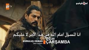 مسلسل المؤسس عثمان الحلقة 48 موقع لاروزا