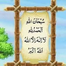 Image result for subhanallah alhamdulillah allahu akbar