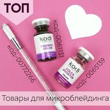 пигмент для бровей Kodi B10 лесной орех 10 мл код 0061131 цена