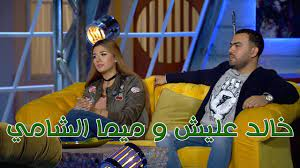 Talata Fe Wa7ed - Episode 07   تلاته في واحد   شيماء سيف ومادي مع خالد عليش  وزوجته ميما الشامي - YouTube