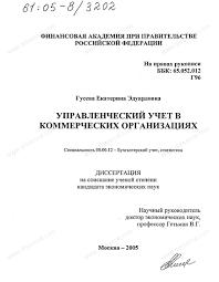 Диссертация на тему Управленческий учет в коммерческих  Диссертация и автореферат на тему Управленческий учет в коммерческих организациях научная