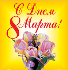<b>Happy Women's Day</b>! - South Ural State University
