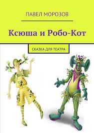 <b>Ксюша и Робо</b>-<b>Кот</b> — купить в интернет-магазине OZON с ...