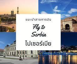 SEEYOUAGAIN-SERBIA