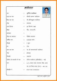 resume format for marriage proposal marriage resume format for girl pdf wedding in marathi word download