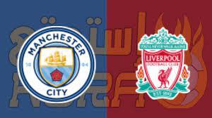 تشكيلة ليفربول ومانشستر سيتي المتوقعة في قمة الدوري الإنجليزي - الجولة  السابعة - إستمتع كورة