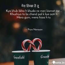 Kya khub likha h khuda ne... | Quotes & Writings by Priya Narayan |  YourQuote