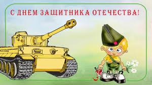 С днем защитника отечества. Поздравление от мальчика - YouTube