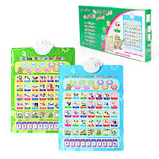 Double Sided Phonic Wall Hanging Chart Arabic And English Language For Kid Learning Number Alphabet Words Multifunction Machine