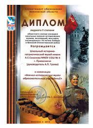 Домашняя МКОУ СШ № г Приволжска Отчёт о работе музея за 2016 2017 год