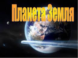 Презентация на тему Планета Земля скачать бесплатно и без регистрации Презентация на тему Планета Земля