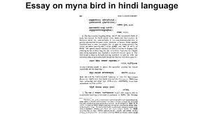 essay on myna bird in hindi language google docs