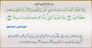 Image result for quran ki taleem