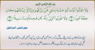 Image result for quran ki taleem