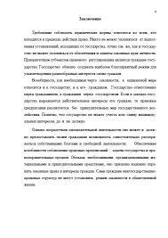 Декан НН Отчет по преддипломной практике в УВД России по   Отчет по преддипломной практике в УВД России Страница 8
