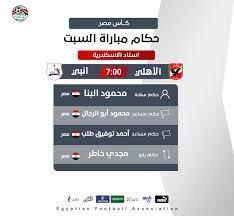 اتحاد الكرة يعلن حكم مباراة الأهلي وإنبي في كأس مصر - بطولات