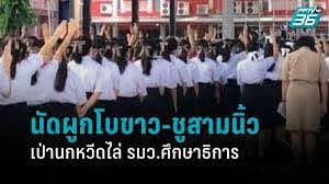 กลุ่มนักเรียนเลว นัด ผูกโบขาว-ชูสามนิ้ว-เป่านกหวีด ไล่รมว.ศึกษาฯ 19 ส.ค.นี้  : PPTVHD36