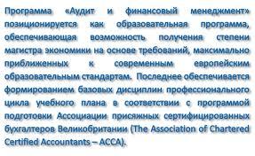Курс Магистратура Аудит и финансовый менеджмент  Общее