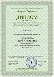 Мои достижения Сайт учителя Всероссийский электронный конкурс Лучшая презентация к уроку электронного журнала Педмастерство диплом 2 степени