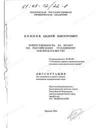 Диссертация на тему Ответственность за кражу по российскому  Диссертация и автореферат на тему Ответственность за кражу по российскому уголовному законодательству dissercat