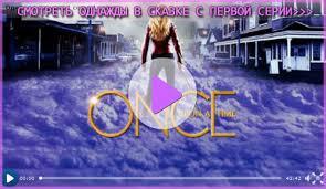 Сериал <b>Однажды в Сказке</b> смотреть онлайн