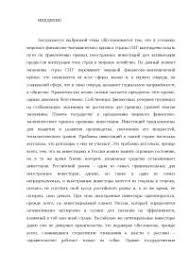 Роль прямых иностранных инвестиций для экономики стран  Роль прямых иностранных инвестиций для экономики стран постсоветского пространства диплом по международным отношениям скачать бесплатно капитал