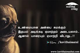 kavithai in tamil kadhal kavithaigal