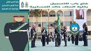 رابط تسجيل كلية الملك خالد العسكرية للثانوية 1442 وشروط التقديم - العجوز  نيوز