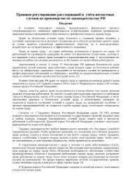 Правовой режим коммерческой тайны по законодательству РФ курсовая  Правовое регулирование расследований и учёта несчастных случаев на производстве по законодательству РФ курсовая по праву скачать