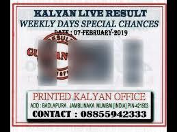 Videos Matching Today 07 02 2019 Kalyan Chart Satta