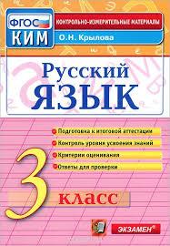 Русский язык класс Контрольно измерительные материалы  Русский язык 3 класс Контрольно измерительные материалы Купить школьный учебник в книжном интернет магазине ru 978 5 377 08621 5